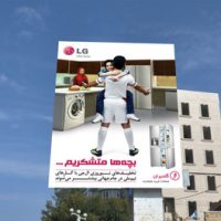 ال جی 2 200x200 - LG Products Promotion Campaign on the occasion of Nowruz