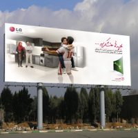 ال جی 5 200x200 - LG Products Promotion Campaign on the occasion of Nowruz