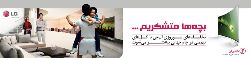 ال جی 6 - LG Products Promotion Campaign on the occasion of Nowruz