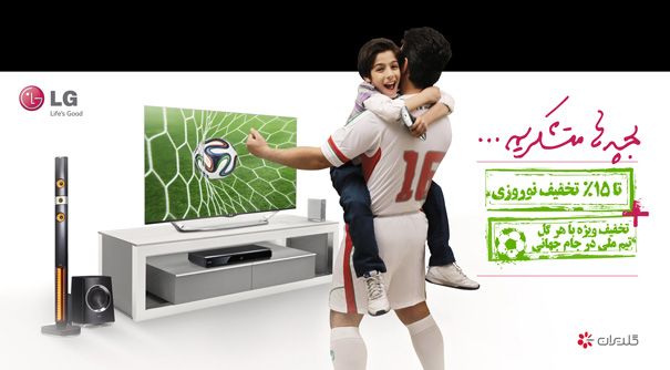 ال جی 8 - LG Products Promotion Campaign on the occasion of Nowruz