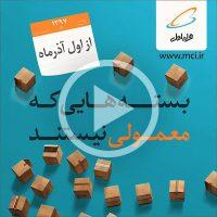 بستههای میلیونی 1 200x200 - کمپین دیجیتال بستههای میلیونی همراه اول