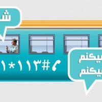 شارژ سریع 9 200x200 - Hamrahe Aval's ATL campaign