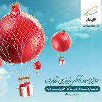طراحی بیلبورد جشنواره یلدای همراه اول