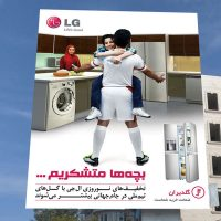 کمپین پروموشن محصولات الجی به مناسبت عید نوروز