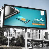 کمپین فروش سیمکارتهای دائمی (100%) همراه اول