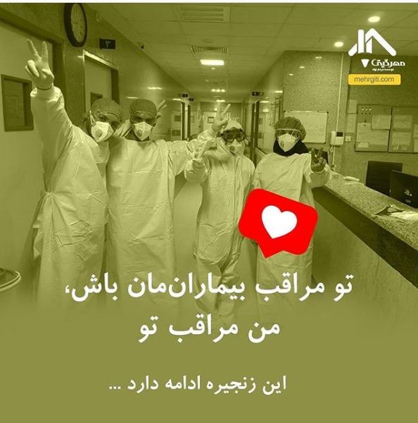 کمپین مسئولیت اجتماعی تو مراقب بیمارانمان باش، من مراقب تو