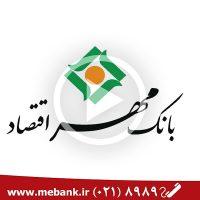 ساخت آگهی تلویزیونی بانک مهر اقتصاد توسط شرکت تبلیغاتی پرمون طرح